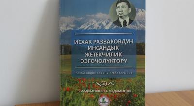 Исхак Раззаков жөнүндө китеп жарык көрдү