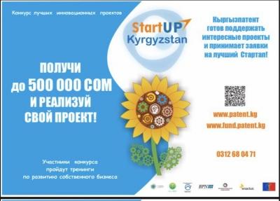 """""""Стартап Кыргызстан"""" сынагы жыйынтыкталып, жеңүүчүлөр аныкталды"""