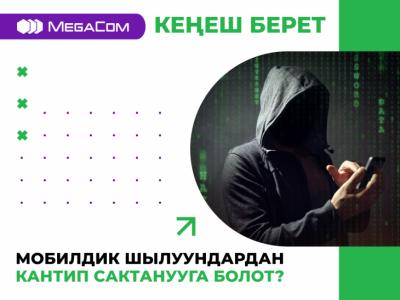 MegaCom компаниясы: Шылуундар күч алууда