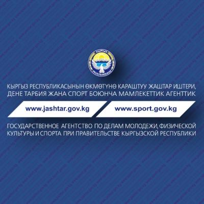 Кыргызстанда биринчи жолу Улуттук антидопинг борбору түзүлдү