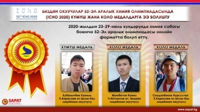 Кыргызстандык окуучулар эл аралык олимпиадасында күмүш медалдарды утушту