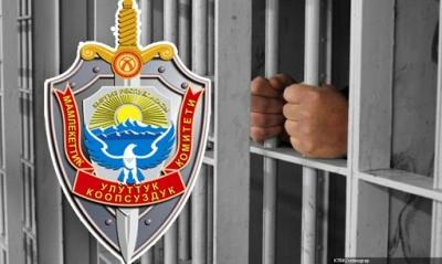 УКМК: Мамлекеттик салык кызматынын инспектору кармалды