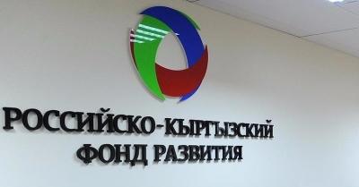 Россия-Кыргыз өнүктүрүү фонду: 2 миң 750 долбоор каржыланды