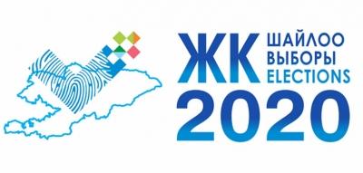 Шайлоо-2020: КМШнын парламенттер аралык ассамблеясынан келген байкоочулар көз салышат