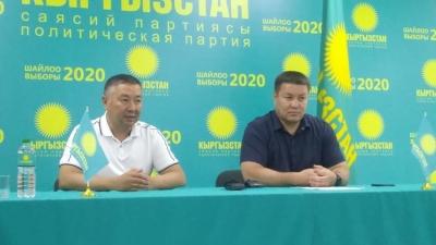 """Жогорку сот """"Кыргызстан"""" партиясы боюнча БШКнын арызын карайт"""