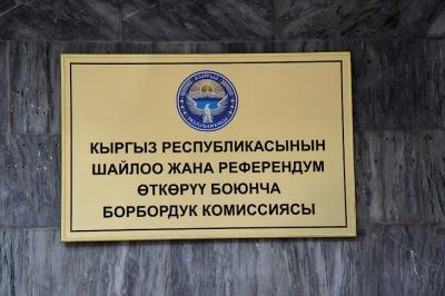 БШК: Бишкекте 233 шайлоо тилкеси даяр