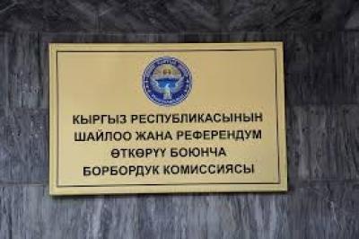 БШК: Саясий партиялар 557,05 млн сом сарптады