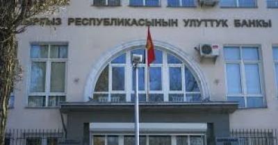 Кыргызстандагы банктар иштей баштады