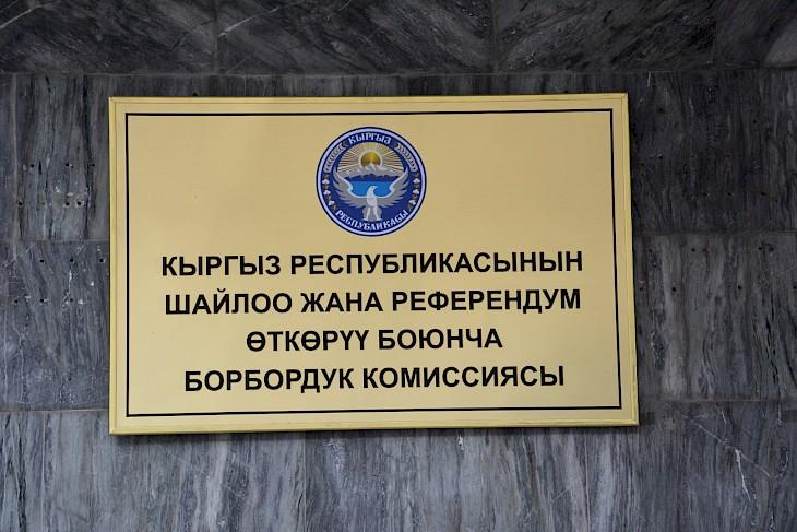 БШК: Партиялар 384 млн 839 миң сом коротушкан