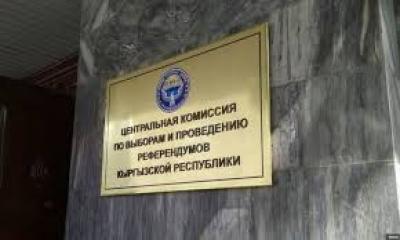 БШК президенттикке талапкерлерден арыз алууну токтотту