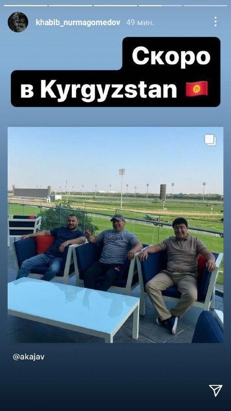Хабиб Нурмагомедов Кыргыз өлкөсүнө келет
