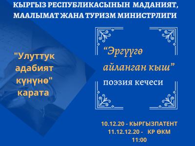 Маданият министрлиги поэзия кечесин өткөрөт