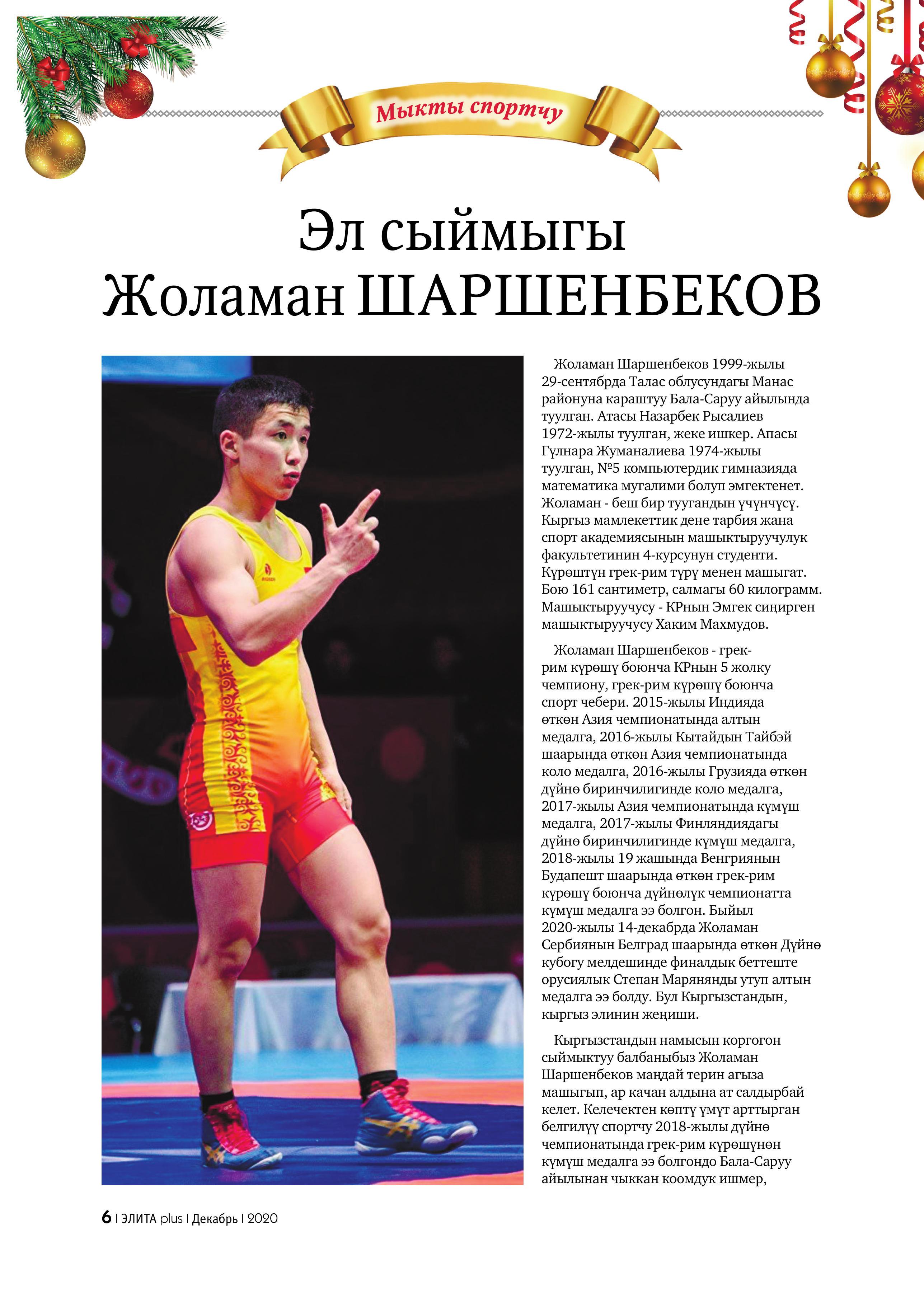 Жылдын мыкты спортчусу Жоламан ШАРШЕНБЕКОВ