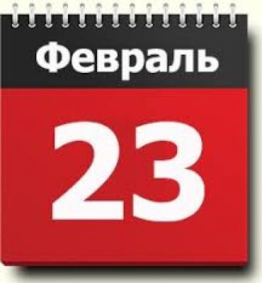 Кыргызстандыктар  23-февраль күнү эс алышат