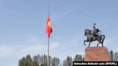 Кыргызстанда 1-2-май күндөрү улуттук аза күтүү күнү деп жарыяланды